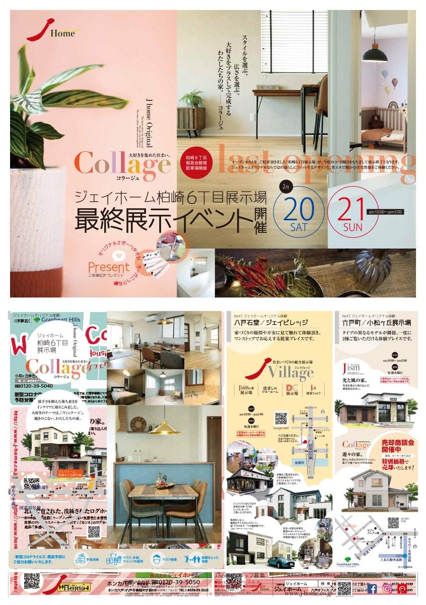 八戸市モデルハウス 最終展示イベント