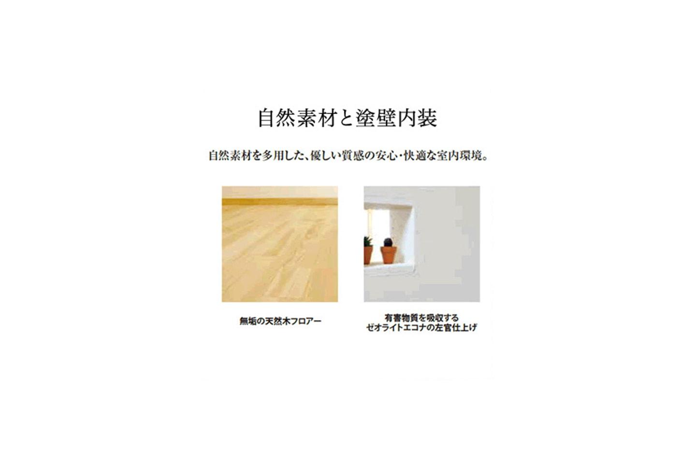 自然素材と塗壁内装