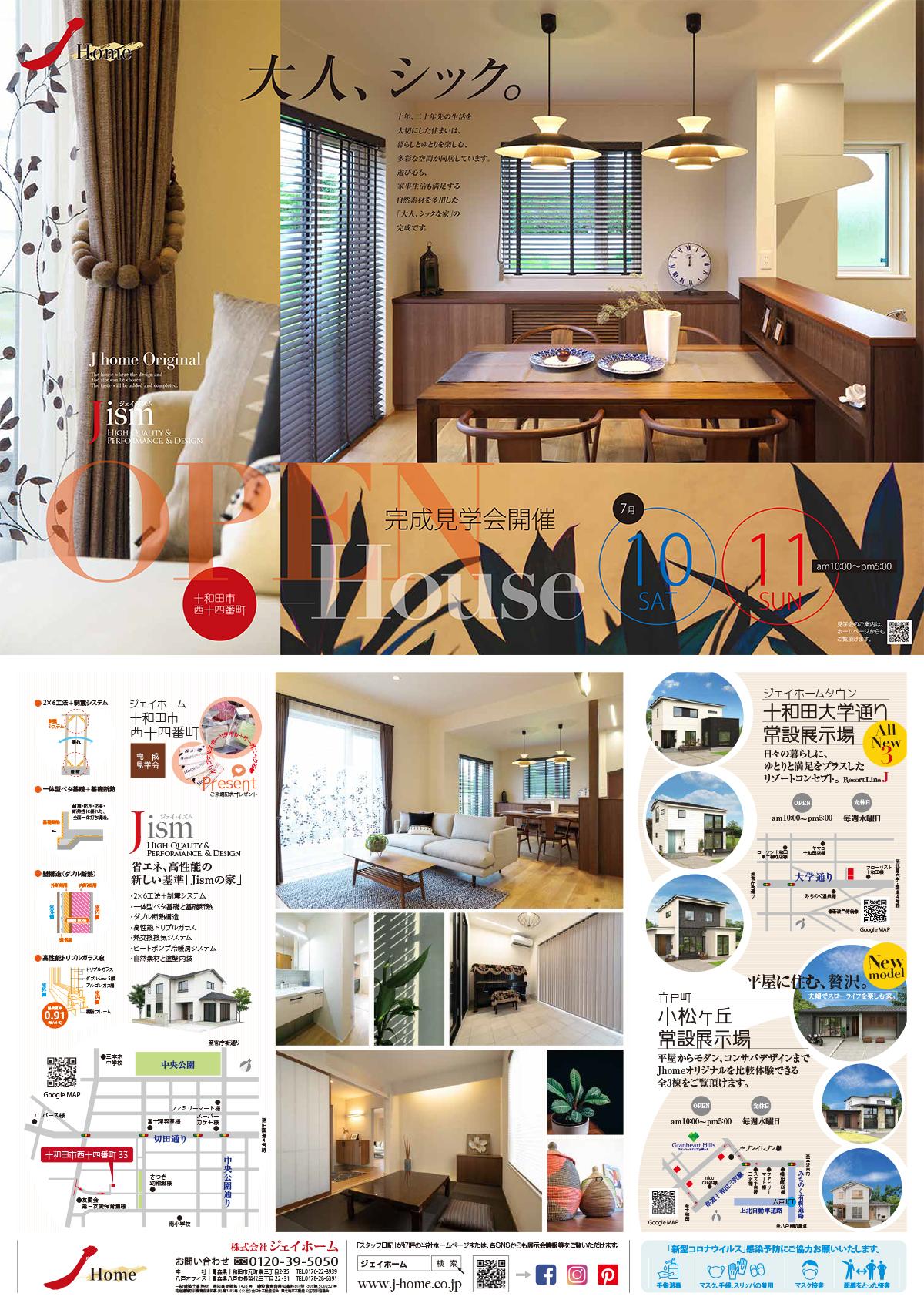 十和田市「完成見学会開催」